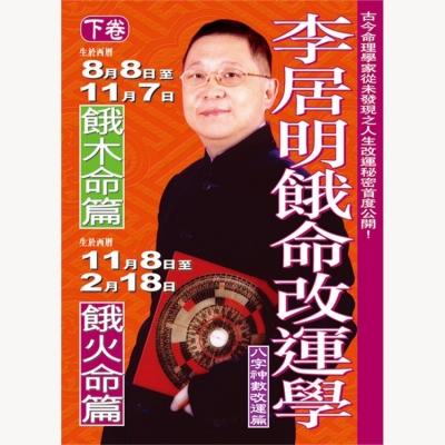 香港原装正版李居明饿命改运学(下卷)