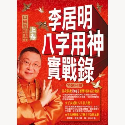 香港原装正版李居明八字用神·实战录(上册)