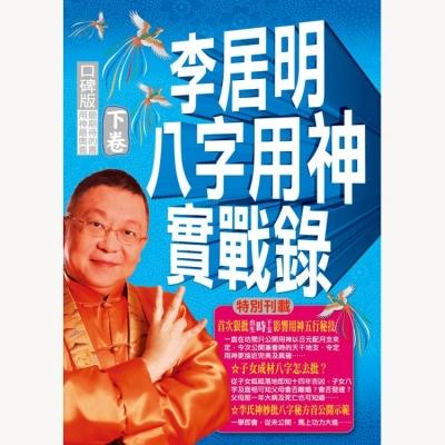 香港原装正版李居明八字用神实战录(下册)