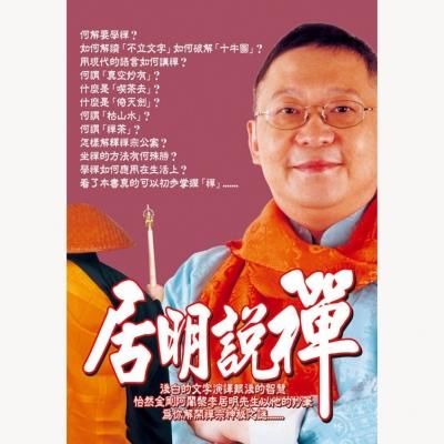 香港原装正版李居明说禅
