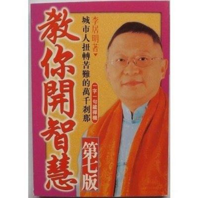 香港原装正版李居明教你开智慧