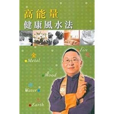 香港原装正版李居明高能量健康风水法