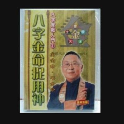 香港原装正版李居明八子金命捉用神