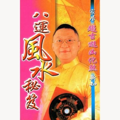 香港原装正版李居明八运风水秘籍