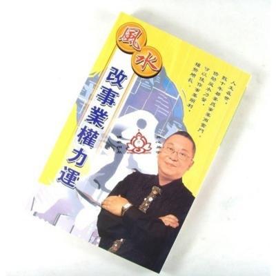 香港原装正版李居明风水改事业权利运