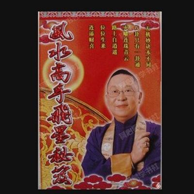 香港原装正版李居明风水高手飞星秘笈