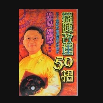 香港原装正版李居明摆陈改运五十招