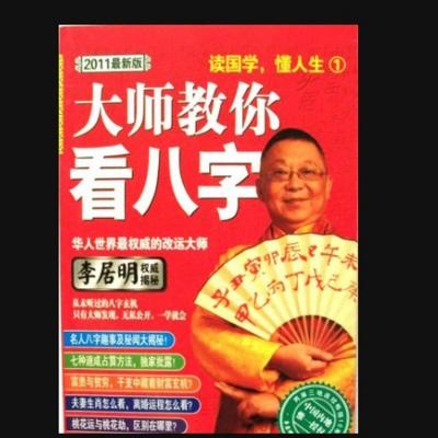 香港原装正版李居明大师教你看八子