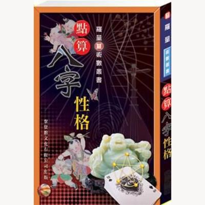 香港原装正版李居明点算八子性格