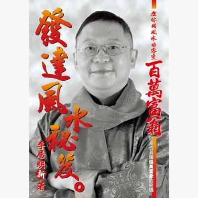 香港原装正版李居明新著发达风水秘笈