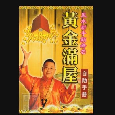 香港原装正版李居明黄金满屋自助手册