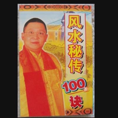 香港原装正版李居明风水秘传100决
