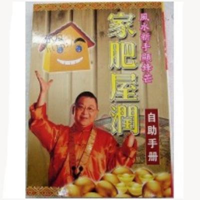 香港原装正版李居明家肥屋润自助手册