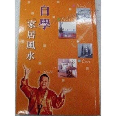 香港原装正版李居明自学家居风水