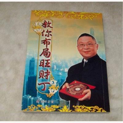香港原装正版李居明教你布局旺财丁