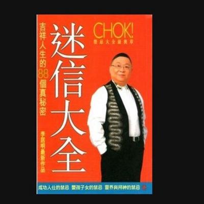 香港原装正版李居明迷信大全