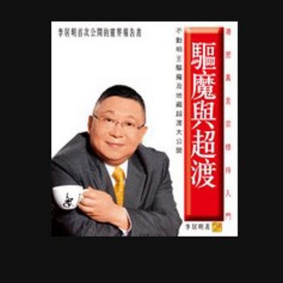 香港原装正版李居明驱魔与超度