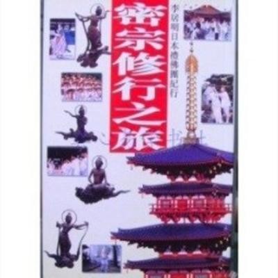 香港原装正版李居明密宗修行之旅