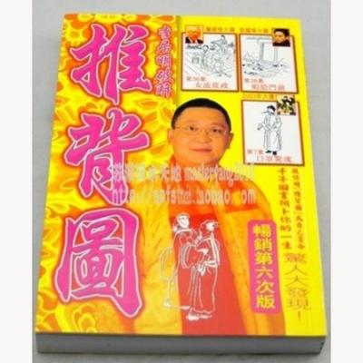 香港原装正版李居明推背图