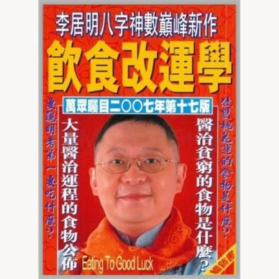香港原装正版李居明饮食改运学书