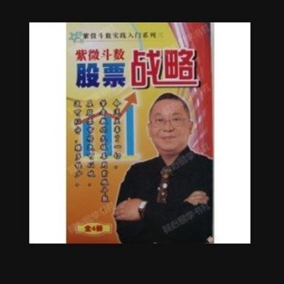 香港原装正版李居明紫薇斗数股票战略