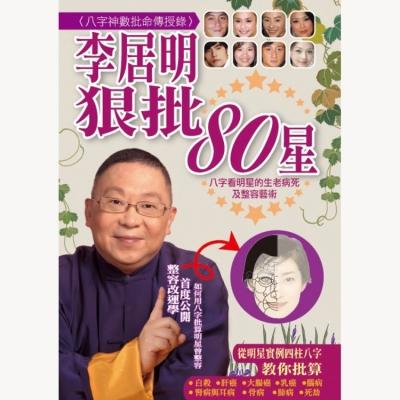 香港原装正版李居明狠批80星