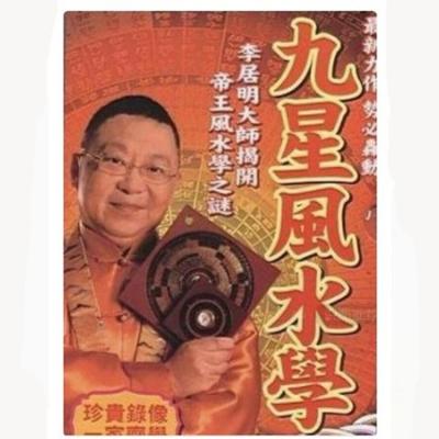 香港原装正版李居明九星风水学