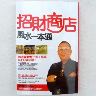 香港原装正版李居明招财商店风水一本通