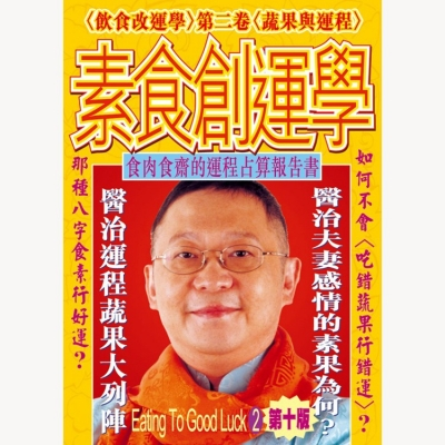 香港原装正版李居明素食创运学