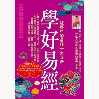 香港原装正版李居明学好易经