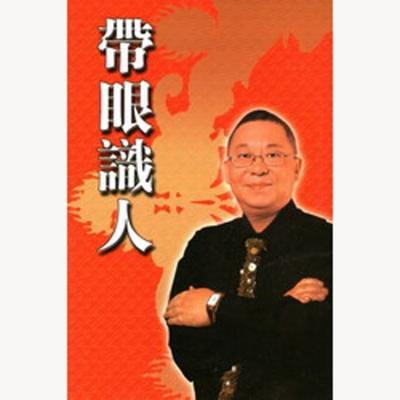 香港原装正版李居明带眼识人