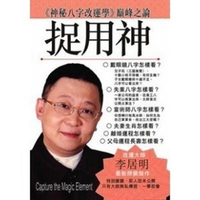 香港原装正版李居明捉用神