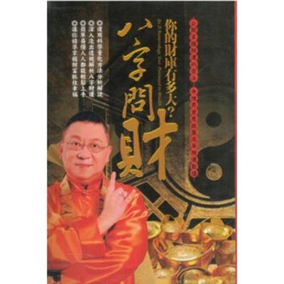 香港原装正版李居明八子问财
