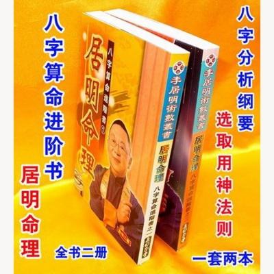 香港原装正版李居明命理两册