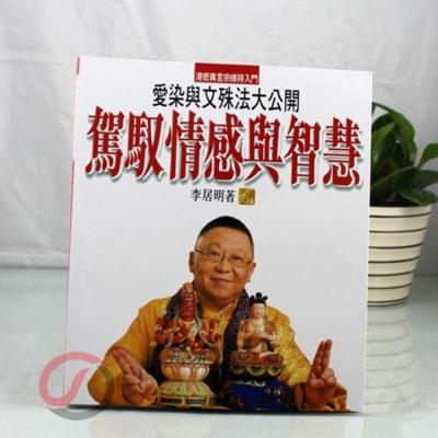 香港原装正版李居明驾驭情感与智慧