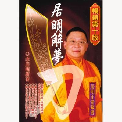 香港原装正版李居明解梦刀