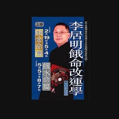 香港原装正版李居明饿命改运学上卷