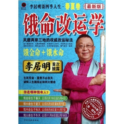 香港原装正版李居明饿命改运学(饿金+饿水)