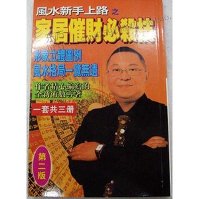 香港原装正版李居明家居催财必杀技
