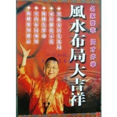 香港原装正版李居明风水布局大吉祥