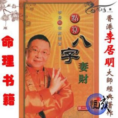 香港原装正版李居明大师点算八字妻财
