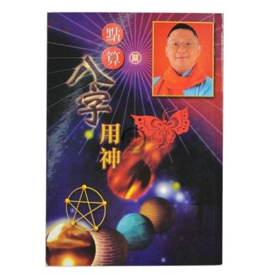 香港原装正版李居明大师点算八字用神