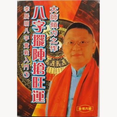 香港原装正版李居明八子摆陈抢旺运