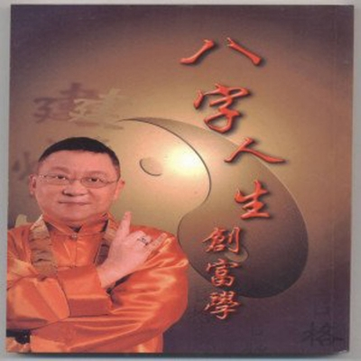 香港原装正版李居明八子人生创富学