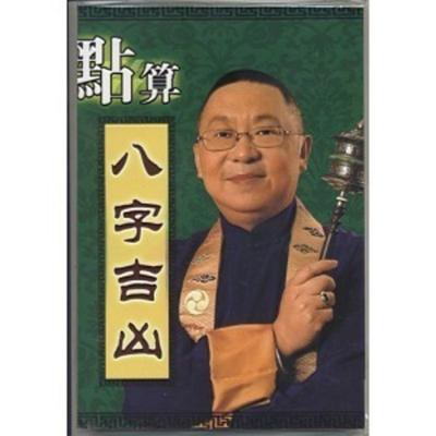 香港原装正版李居明点算八字吉凶