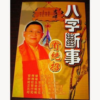 香港原装正版李居明八字断事有绝招