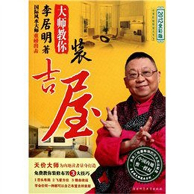 香港原装正版李居明大师教你装古屋