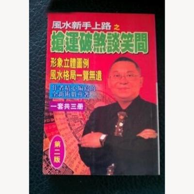 香港原装正版李居明风水新手上路之抢运被破煞谈笑间