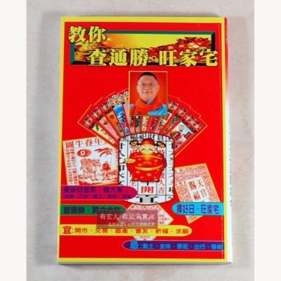 香港原装正版李居明教你查通腃旺家宅