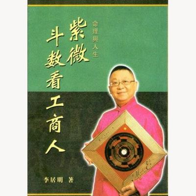 香港原装正版李居明看工商人